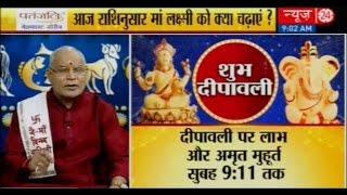 Kaalchakra II Pandit Suresh Pandey II 30 OCT 2016 II Diwali Special II