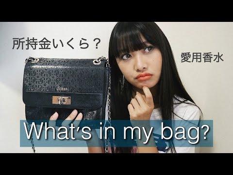 【私物紹介】バックの中身大公開!所持金や、愛用香水も❤︎/ What's in my bag?