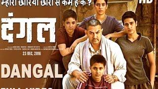 Dangal Movie Trailer Aamir Khan In Cinemas Dec 23 2016