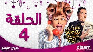 يوميات زوجة مفروسة أوى - الحلقة الرابعة بطولة داليا البحيرى وخالد سرحان - Zoga Episode 04 HD