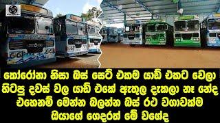 Jagath super express bus yard inside