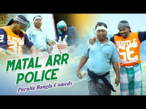 Xxx Mp4 Purulia Comedy Video 2018 Matal Police New Purulia Bengali Bangla Comedy Movie Short Film 3gp Sex