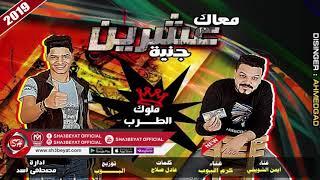 ايمن الشويخى - كرم البوب مهرجان معاك عشرين جنيه 2019 على شعبيات