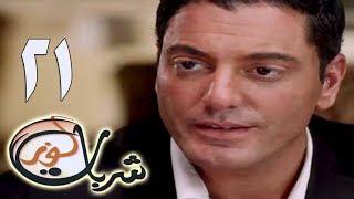 Sharbat Loz - مسلسل شربات لوز - الحلقة 21