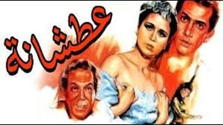 Atshana Movie   فيلم عطشانة