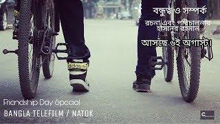 Bondhutto Shomporkho | বন্ধুত্ব সম্পর্ক  (Bangla Telefilm) |