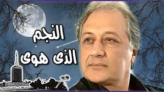 التمثيلية التليفزيونية׃ النجم الذي هوى