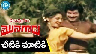 Siripuram Monagadu Movie Songs - Chitiki Maatiki Chitammante Song    Krishna, Jayaprada    Sathyam