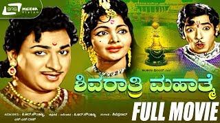 Shivarathri Mahathme - ಶಿವರಾತ್ರಿ ಮಹಾತ್ಮೆ|Kannada Full HD Movie *ing Dr.Rajkumar |Leelavathi