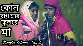 Kon Baganer Ful Re Maa Fute6e Bangla Islamic Gajal HD