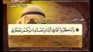 الجزء الثاني (02) من القرآن الكريم بصوت الشيخ ماهر المعيقلي