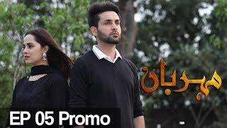 Meherbaan - Episode 5 Promo | Aplus