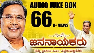 Cm Siddaramaiah | Jananayakaru | Kannada Album   Song 2017