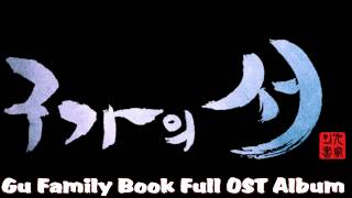 [FULL ALBUM] Gu Family Book 구가의 서 OST