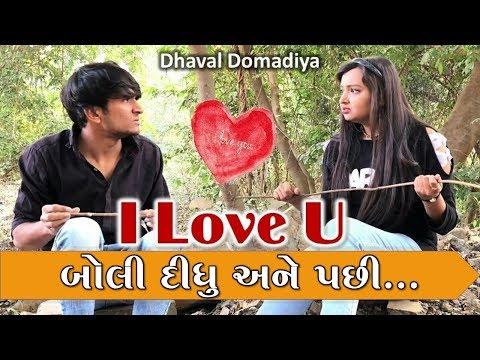 Xxx Mp4 I Love U તો બોલીદીધુ અને પછી Dhaval Domadiya 3gp Sex