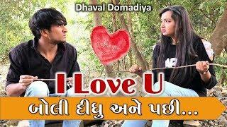 i Love u તો બોલીદીધુ અને પછી....|| Dhaval Domadiya.