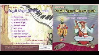 GHEUNI VITTHAL BODHARAJ AALE SUNG BY PRABHAKAR NARWADE IN BHAIRAVI RAAGA