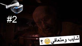 ريزدنت ايفل7 بنظارات (الواقع الافتراضي) شايب وطاره؟ Resident evil7 VR