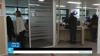 ...فرنسا: تراجع لمعدل البطالة والعائلات تتلقى إعانات ال