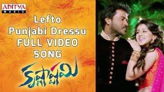 Lefto Punjabi Dressu Full Video Song || Krishnashtami Full Video Songs