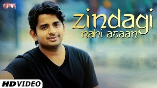 Zindagi Nahi Asaan (Full Video) - SRI - New Hindi Songs 2016 - UnisysMusic
