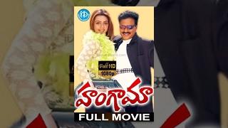 Hungama Full Movie | Ali, Abhinayasri, Venu Madhav, Jyothi | S V Krishna Reddy | R R Venkat