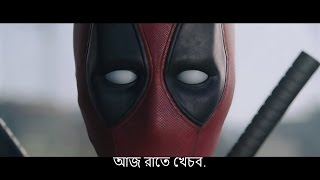 Deadpool (2016) Trailer with Bangla Subtitle - Symon Alex