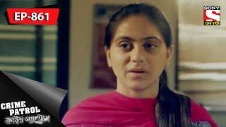 Crime Patrol -  ক্রাইম প্যাট্রোল -  Bengali -  Ep 861 -  17th March, 2018
