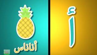 Arabic Alphabet for Children | Alif Baa Taa