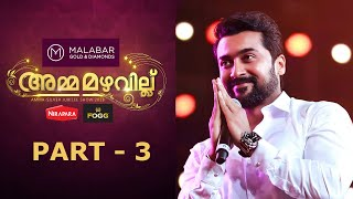 Amma Mazhavillu I Mega Event - Part 3 I Mazhavil Manorama