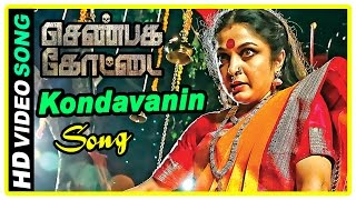 Shenbaga Kottai Movie Climax | Jayaram's daughter saved | Kondavanin Song | End Credits