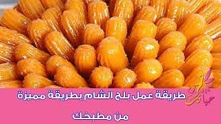 طريقة عمل بلح الشام, وصفات حلويات عمل بلح الشام من المطبخ المصرى, بلح الشام منال العالم