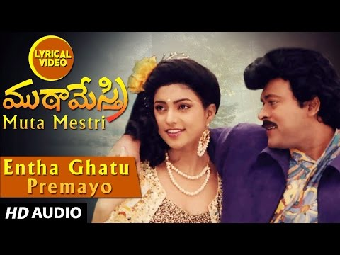 Xxx Mp4 Entha Ghatu Premayo Lyrical Video Song Muta Mestri Chiranjeevi Meena Roja Telugu Old Songs 3gp Sex