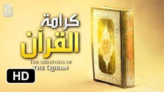 كرامة القرآن || و كأنك أول مرة تسمع هذا الكلام !! ( فيديو في قمة الروعة ) الشيخ بدر المشاري
