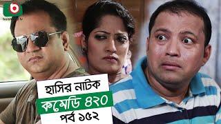 Dom Fatano Hashir Natok | Comedy 420 | EP - 152 | Mir Sabbir, Ahona, Siddik, Chitrolekha Guho, Alvi