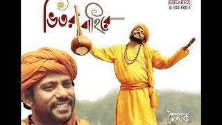 Bhitor Bahire - Mainak | Bengali Popular Songs