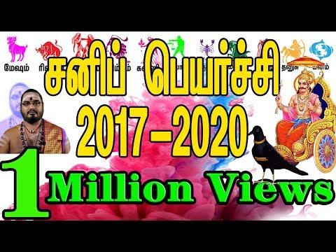 Xxx Mp4 சனிப் பெயர்ச்சி பலன்கள் 2017 To 2020 Sani Peyarchi Palangal 2017 To 2020 Temple TV 3gp Sex