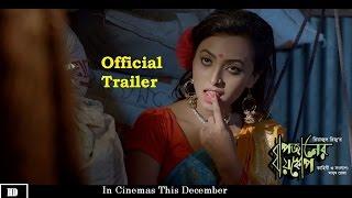Bapjaner Bioscope Official Trailer | Shotabdi wadud, Shahidujjaman Selim, Sanjida Tonmoy