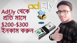 Adfly   Earn Money Up To $200 - $300 Per Month From Adfly   Bangla Earning Tutorial 2017