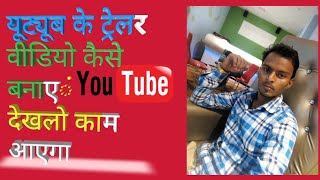 How to daunlod animation video YouTube channel trailer