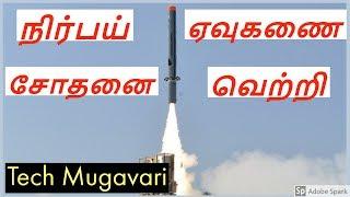 Nirbhay  Missile Test Success In Tamil