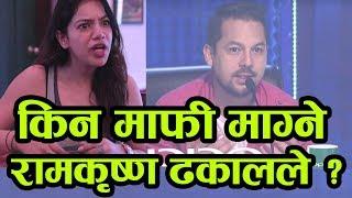 किन माफी माग्ने रामकृष्ण ढकालले ? Nepal Idol ll Ramkrishna Dhakal