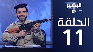البشير شو - Albasheershow / الحلقة الحادية عشر كاملة 11 - احنة و البحرين
