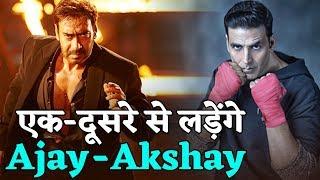 एक-दूसरे से लड़ेंगे Ajay- Akshay , जानिए क्या है वजह