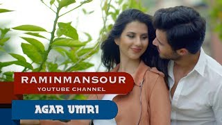 "Firaidoon Asar ""Agar Umri"" NEW OFFICIAL VIDEO 2018 "" فریدون ا ثر"" ا گر عمری"