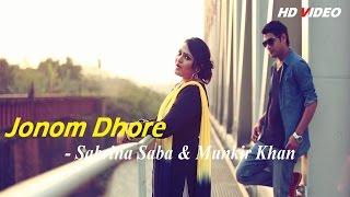 Jonom Dhore | Sabrina Saba & Munkir Khan | 1080p | HD | 2015