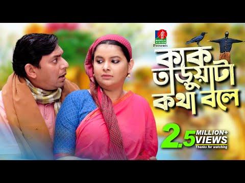 KAKTARUATA KOTHA BOLE | Chanchal Chowdhury, Sabnam Faria, Sagar Jahan | New bangla natok | 2019