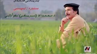 Baryalai Samadi Tappey New Pashto Song 2016 / 2017