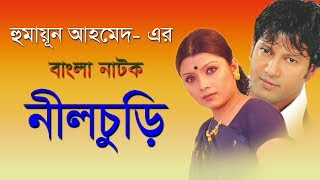 Neel Chhuri | Bangla Natok | Humayun Ahmed | Mahfuz Ahmed, Tajin