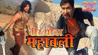 वीर योद्धा महाबली भोजपुरी मूवी - Veer Yodha Mahabali Bhojpuri Movie - Nirahua - Shooting Start